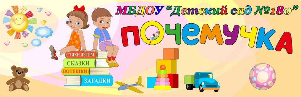 МБДОУ «Детский сад №180 «Почемучка»