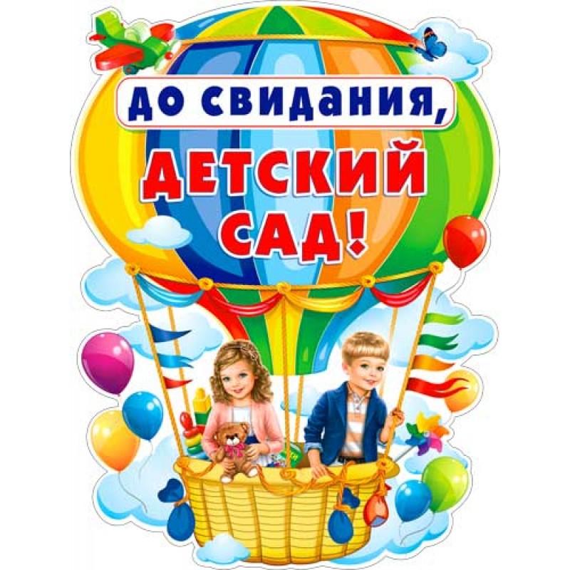 """""""До свидания Детский сад!"""" Выпускной 2021"""